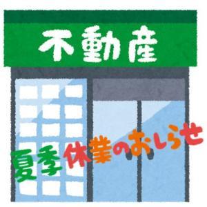 『大事な用がある時は定休日を確認するべき(^▽^;)』盆中の失敗(^^;)