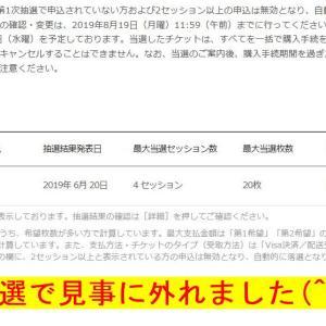『東京2020追加抽選申込(#^^#)』