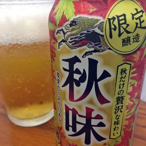 キリン秋味 [発売29年目の秋限定ビール]
