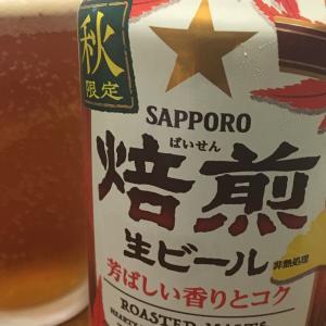 サッポロ 焙煎生ビール [秋限定として復活!]