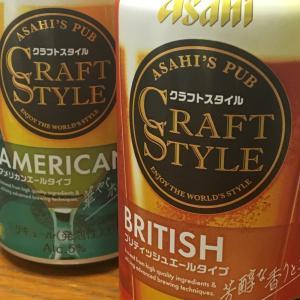 """アサヒビールから """"クラフトスタイル"""""""