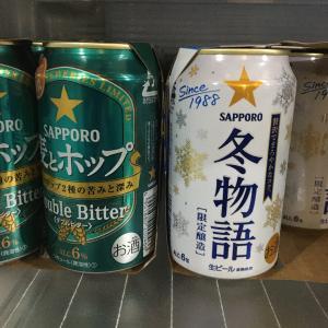 酒税法改正 2020  〜ビール好きが気になる価格の行方〜