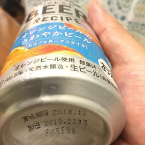賞味期限切れのビール[賞味期限切れ半年以上のビールのお味はいかに^^;]