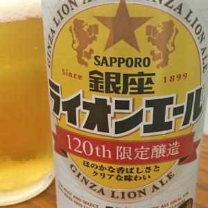 銀座ライオンエール[ファミマ限定、クリアな味わいのエールビール]