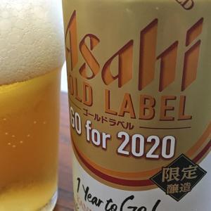 アサヒ ゴールドラベル [オリンピック開催1年前に発売された限定醸造ビール]