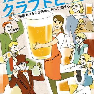 恋するクラフトビール [ビアスタイルがよく分かる!ビールコミックエッセイ]