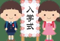 静岡県西部地区(私の住んでいる地域)では、今日が入学式だったようです🎒