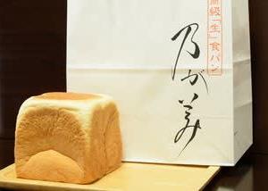 乃が美の生食パン、やっぱり美味しかったです🍞