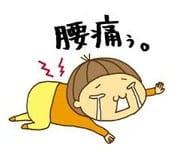 頭痛と腰痛のWパンチ!!早く元気になりたいです💦