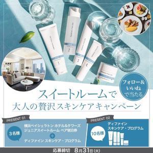 『贅沢‼︎大人のスキンケアキャンペーン』始まるよ〜❤️
