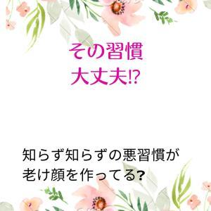 『知らず知らずに老ける悪習慣になってない』/followしてね♡\@haru...