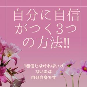 『自分に自信がつく3つの方法』/follow me♡\@haru.sukin...