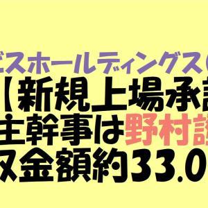 アンビスホールディングス(7071)IPO【新規上場承認】IPO主幹事は野村證券 吸収金額約33.0億円