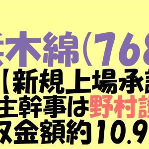 浜木綿(7682)IPO【新規上場承認】IPO主幹事は野村證券 吸収金額約10.9億円