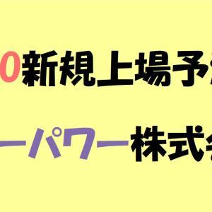 【IPO新規上場予測】エリーパワー株式会社