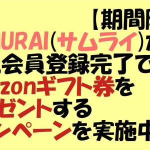 【期間限定】SAMURAI(サムライ)が新規会員登録完了でAmazonギフト券をプレゼントするキャンペーンを実施中!!