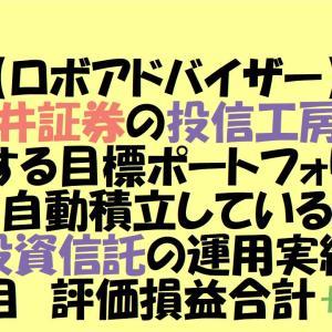 【ロボアドバイザー】松井証券の投信工房が提案する目標ポートフォリオで自動積立している投資信託の運用実績 11週目 評価損益合計+88円