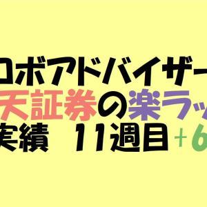 【ロボアドバイザー】楽天証券の楽ラップ運用実績 11週目+681円