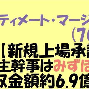 インティメート・マージャー(7072)IPO【新規上場承認】IPO主幹事はみずほ証券 吸収金額約6.9億円