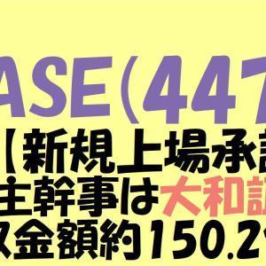 BASE(4477)IPO【新規上場承認】IPO主幹事は大和証券 吸収金額約150.2億円
