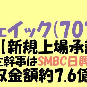 ジェイック(7073)IPO【新規上場承認】IPO主幹事はSMBC日興証券 吸収金額約7.6億円