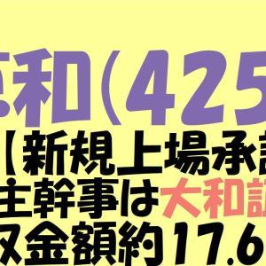 恵和(4251)IPO【新規上場承認】IPO主幹事は大和証券 吸収金額約17.6億円