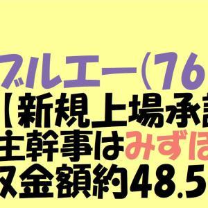 ダブルエー(7683)IPO【新規上場承認】IPO主幹事はみずほ証券 吸収金額約48.5億円