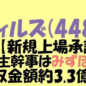 ウィルズ(4482)IPO【新規上場承認】IPO主幹事はみずほ証券 吸収金額約3.3億円