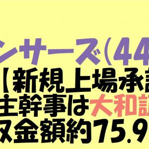 ランサーズ(4484)IPO【新規上場承認】IPO主幹事は大和証券 吸収金額約75.9億円