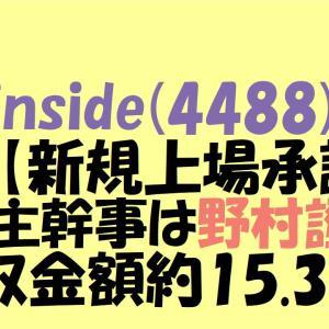 AI inside(4488)IPO【新規上場承認】IPO主幹事は野村證券 吸収金額約15.3億円