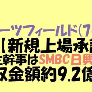 スポーツフィールド(7080)IPO【新規上場承認】IPO主幹事はSMBC日興証券 吸収金額約9.2億円