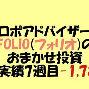 【ロボアドバイザー】FOLIO(フォリオ)のおまかせ投資運用実績 7週目-1,783円