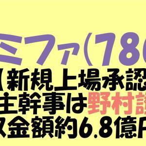 アミファ(7800)IPO【新規上場承認】IPO主幹事は野村證券 吸収金額約6.8億円