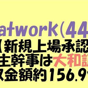 Chatwork(4448)IPO【新規上場承認】IPO主幹事は大和証券 吸収金額約156.9億円