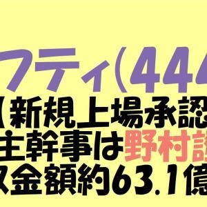 ギフティ(4449)IPO【新規上場承認】IPO主幹事は野村證券 吸収金額約63.1億円