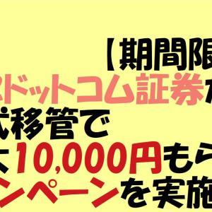 【期間限定】カブドットコム証券が株式移管で最大10,000円もらえるキャンペーンを実施中!!
