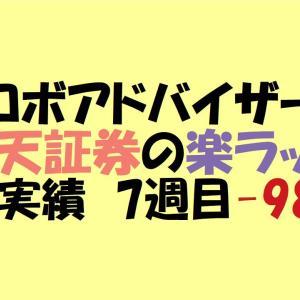 【ロボアドバイザー】楽天証券の楽ラップ運用実績 7週目-983円
