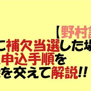 【野村證券】IPOに補欠当選した場合の購入申込手順を画像を交えて解説!!