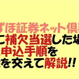 【みずほ証券ネット倶楽部】IPOに補欠当選した場合の購入申込手順を画像を交えて解説!!