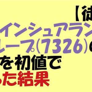【徒労】SBIインシュアランスグループ(7326)のIPOを初値で売った結果