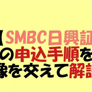 【SMBC日興証券】IPOの申込手順を画像を交えて解説!!