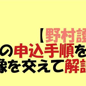 【野村證券】IPOの申込手順を画像を交えて解説!!