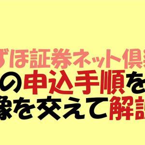 【みずほ証券ネット倶楽部】IPOの申込手順を画像を交えて解説!!