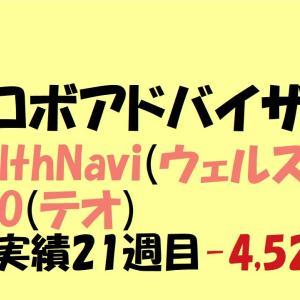【ロボアドバイザー】WealthNavi(ウェルスナビ)・THEO(テオ)運用実績 21週目-4,520円