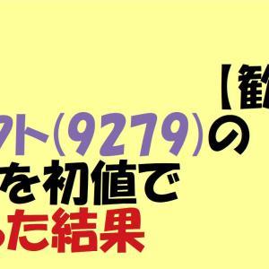 【歓喜】ギフト(9279)のIPOを初値で売った結果
