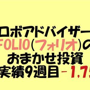 【ロボアドバイザー】FOLIO(フォリオ)のおまかせ投資運用実績 9週目-1,750円