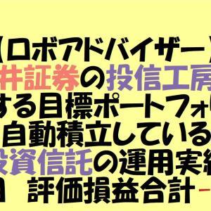 【ロボアドバイザー】松井証券の投信工房が提案する目標ポートフォリオで自動積立している投資信託の運用実績 8週目 評価損益合計-17円