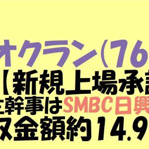 レオクラン(7681)IPO【新規上場承認】IPO主幹事はSMBC日興証券 吸収金額約14.9億円