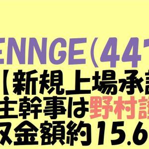 HENNGE(4475)IPO【新規上場承認】IPO主幹事は野村證券 吸収金額約15.6億円