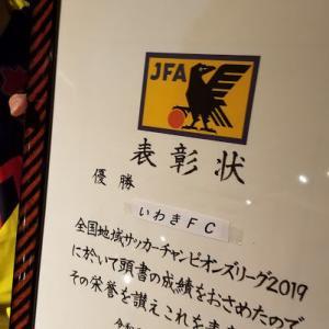 【20191124】地域CL優勝・JFL昇格